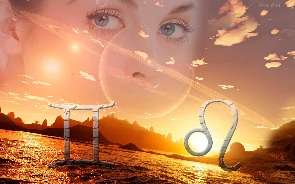 Близнецы и Лев совместимость знаков зодиака, гороскоп совместимости мужчина близнецы