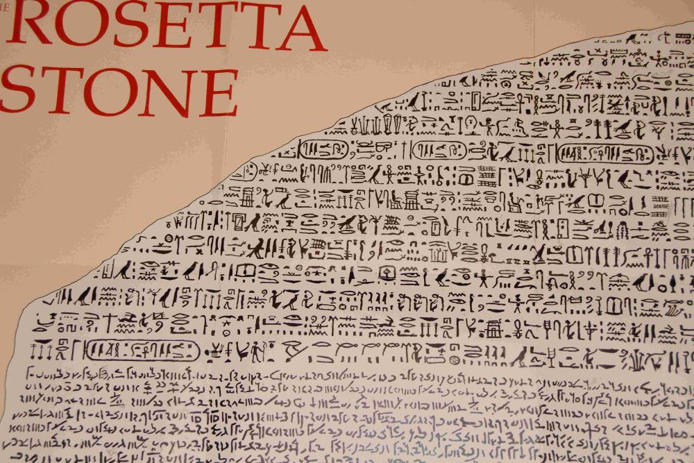 Текст Розеттского камня