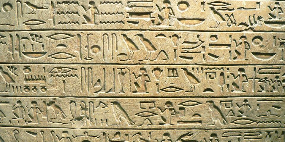 Иероглифы Розеттского камня